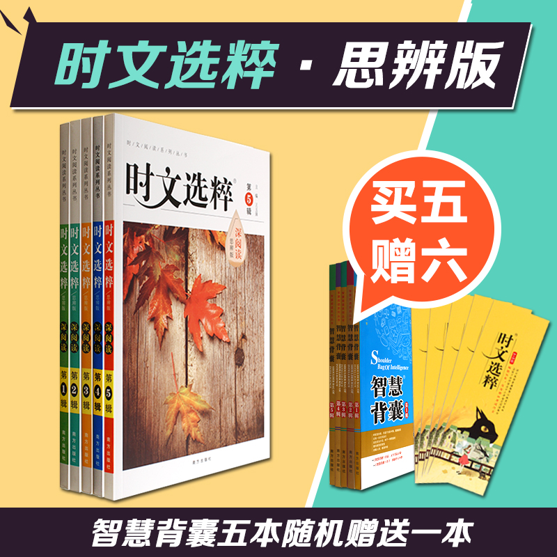 丛书v丛书全10册高中阅读系列时间高中生课外时文智慧业余图片
