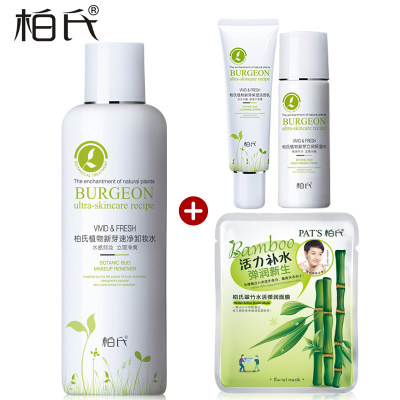 Pap skincare plant sprouts speed net Cleansing Lotion 200ml mild deep cleaning makeup remover authentic Y