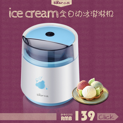 Bear / Bear BQL-A08A1 household automatic ice cream machine ice cream machine ice cream machine mini fruit