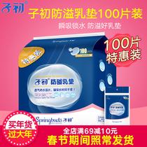 子初一次性 防溢乳垫孕产妇防 益防漏孕妇乳垫奶贴防益奶垫100片