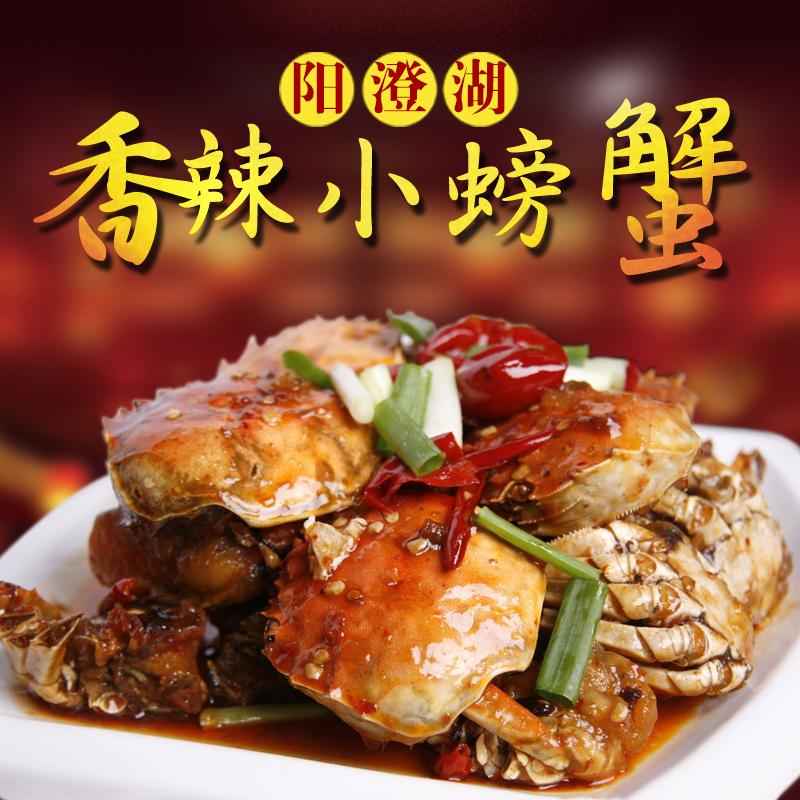 香辣蟹零食 秘制公母小螃蟹现做大闸蟹灌装熟食 麻辣蟹即食500g