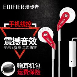Edifier漫步者 H185P通用入耳式手机耳机耳塞式线控带麦克风耳麦