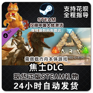 steam pc正版 ARK: Scorched Earth - Expansion Pack 方舟dlc