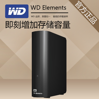 Western Digital WD Elements 2T mobile 3.5-inch hard disk usb3.0 2TB authentic elements