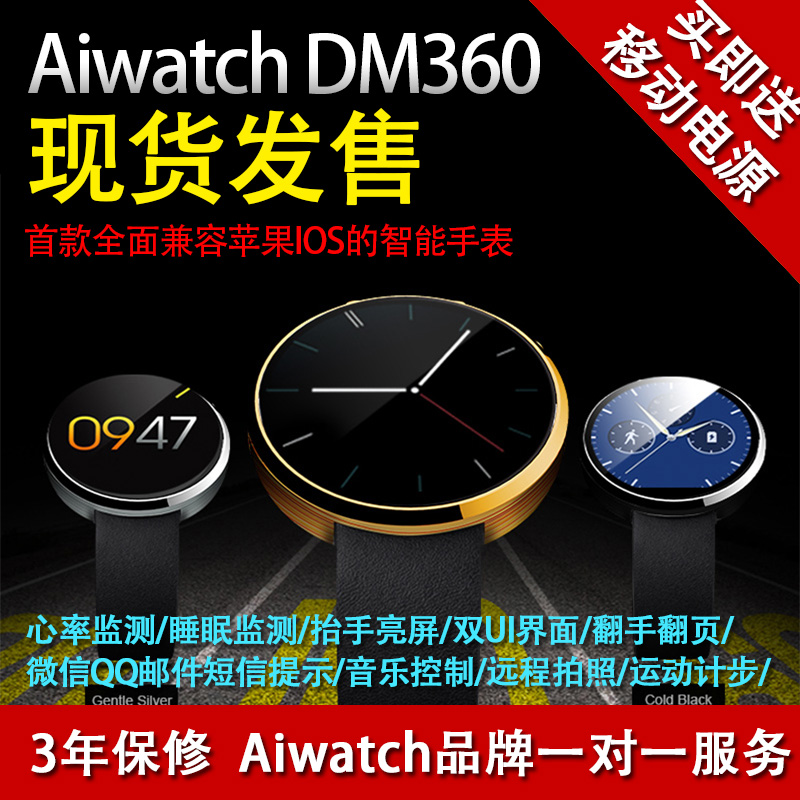 首款圆屏智能手表AIwatch DM360安卓苹果ios防水心率睡眠蓝牙手表
