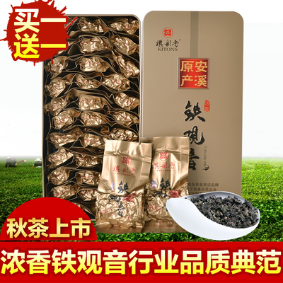 Qi tong xiang Super anxi luzhou-flavor tieguanyin tea Oolong tea gift box 250 g to buy one, get one free