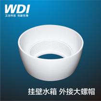 挂壁水箱专用 国标外接大螺母 螺帽 螺纹直径6cm 适用5cm排水管