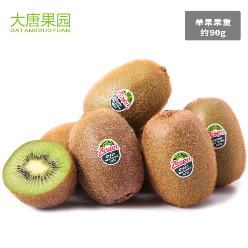 【大唐果园】新西兰进口佳沛绿奇异果新鲜猕猴桃热卖12头热卖