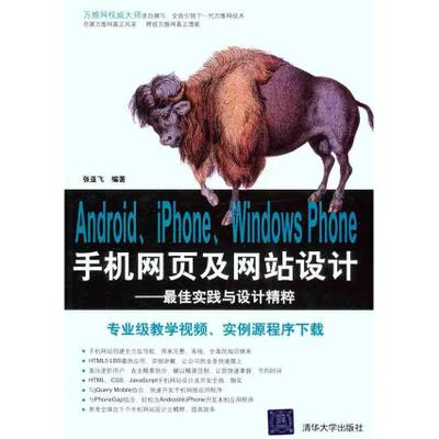 Android、iPhone、Windows Phone手机网页及网站设计——很佳实践Android、iPhone、Windows Phone手机网页及网站设计——*佳实践