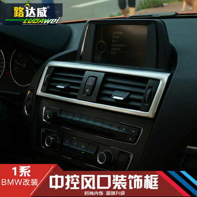 Lu Dawei modified BMW 1 Series 116i118i dedicated air conditioning vent decorative frame interior decoration stickers change