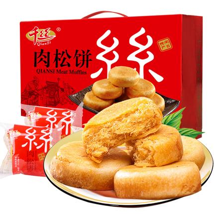 早餐饼干肉松饼整箱 2斤装