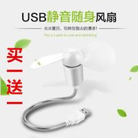 电脑USB小风扇静音风扇迷你散热蛇形小电扇办公风扇便携式超强风