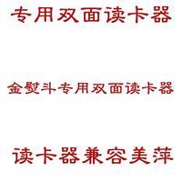 金熨斗6.3专用双界面读卡器  可读写M1卡和IC芯片卡 兼容美萍