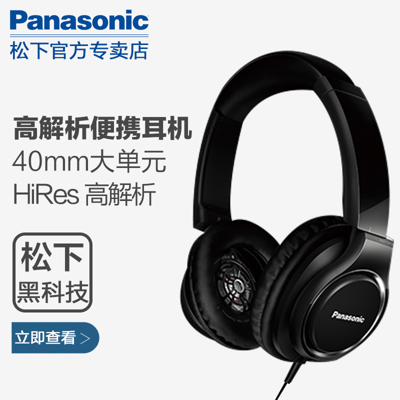 Panasonic/松下 HD5 Hi-Res Audio 高解析HIFI便携头戴式耳机