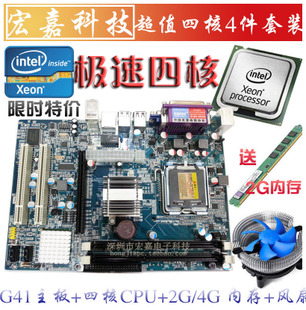 G41 motherboard + quad core Xeon CPU+ fan 2G 4G four quad-core 1333 memory Kit