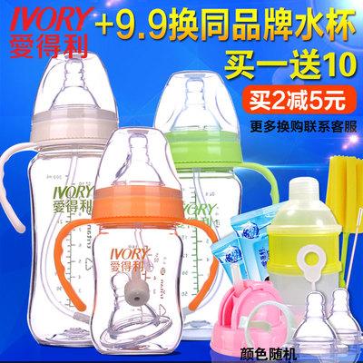爱得利奶瓶宽口径婴儿奶瓶带吸管手柄新生儿宝宝防摔塑料喝水奶瓶