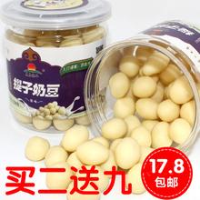 内蒙古特产 奶酪 提子夹心奶豆 奶豆腐 儿童老人零食 美食小吃 特
