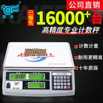 凯丰 电子计数秤0.1g/1g/3kg/30kg工业点数电子称台秤计重电子秤