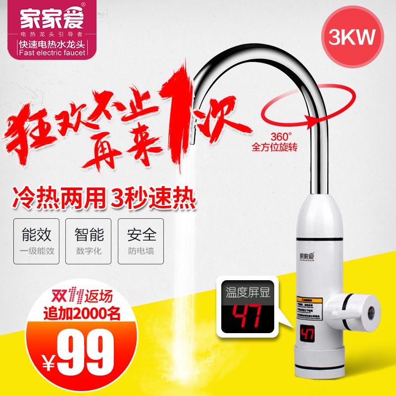 家家爱 电热水龙头即热式快速加热电热水器正品包邮热得快厨房