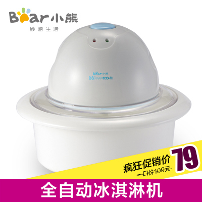 Bear / Bear BQL-1801 home ice cream machine ice cream machine automatic homemade ice cream