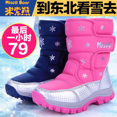 Misoprostol bear children snow boots girls winter boots winter boots baby cotton-padded shoes paternity boy boots