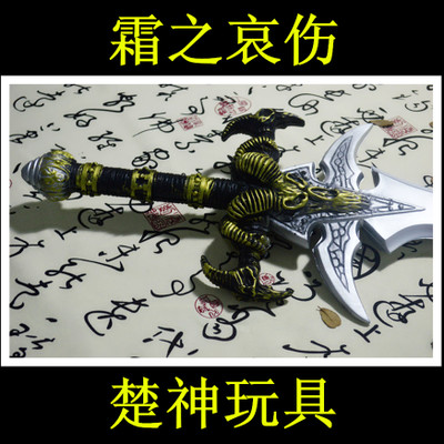 Frostmourne sword model cos arms weapons shield children's toys, toy swords anime weapons