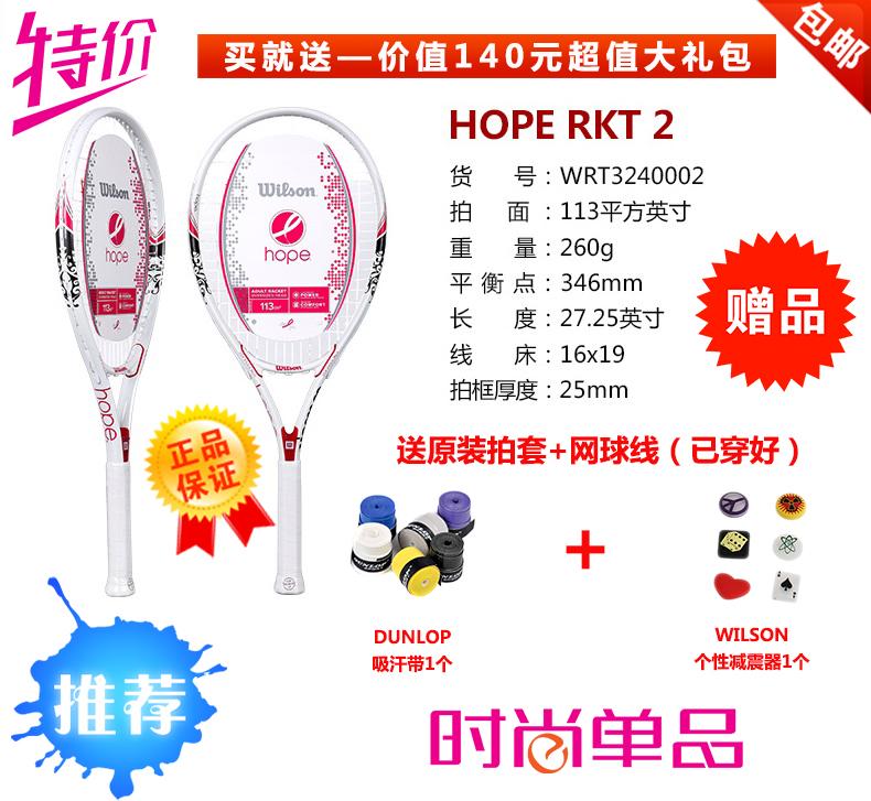 теннисная ракетка Wilson wrt3240002 Hope