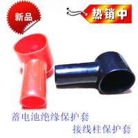 蓄电池/电瓶桩头绝缘保护套汽车电池接头软护套烟斗型PVC防尘帽