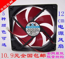 Silent 12 CM/CM power fan BDM12025S 12025 cooling fan