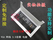 翻盖式毛刷/多媒体桌面插座 多功能铝合金信息面板音频插座接线盒