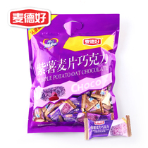 麦德好 紫薯燕麦巧克力糖果468g 福建特产小吃 婚庆喜糖零食品