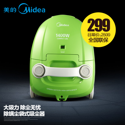 Midea / beauty VC14S2-FV large suction mini vacuum cleaner mites and dust bag small vacuum cleaner