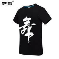 艺狐广场舞 带舞字T恤 短袖男女款 跳舞蹈T恤女夏服装上衣练功服