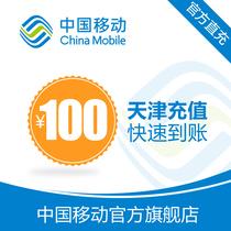 天津 移动 手机充值 100元  快充直充 24小时自动充 快速到账