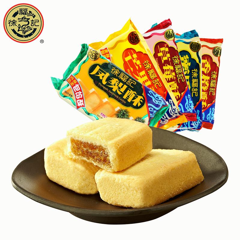 徐福记凤梨酥零食特产台湾特色小吃糕点点心美食 5口味