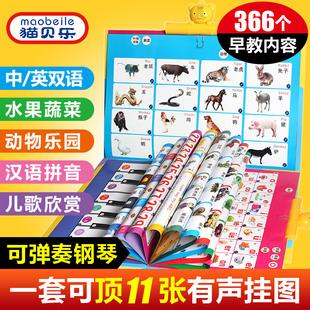 猫贝乐中英文双面点读挂本册有声挂图儿童早教发声语音识字卡全套
