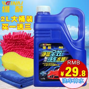 维耐 超浓缩洗车水蜡镀晶洗车液樱桃味大桶清洗剂泡沫洗车香波2L