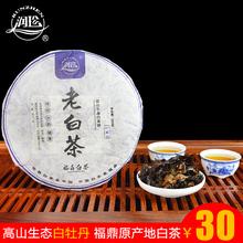 Embellish Jane Fuding white tea Old white tea tea cake Mountain ecological aged tea 350 g/pie
