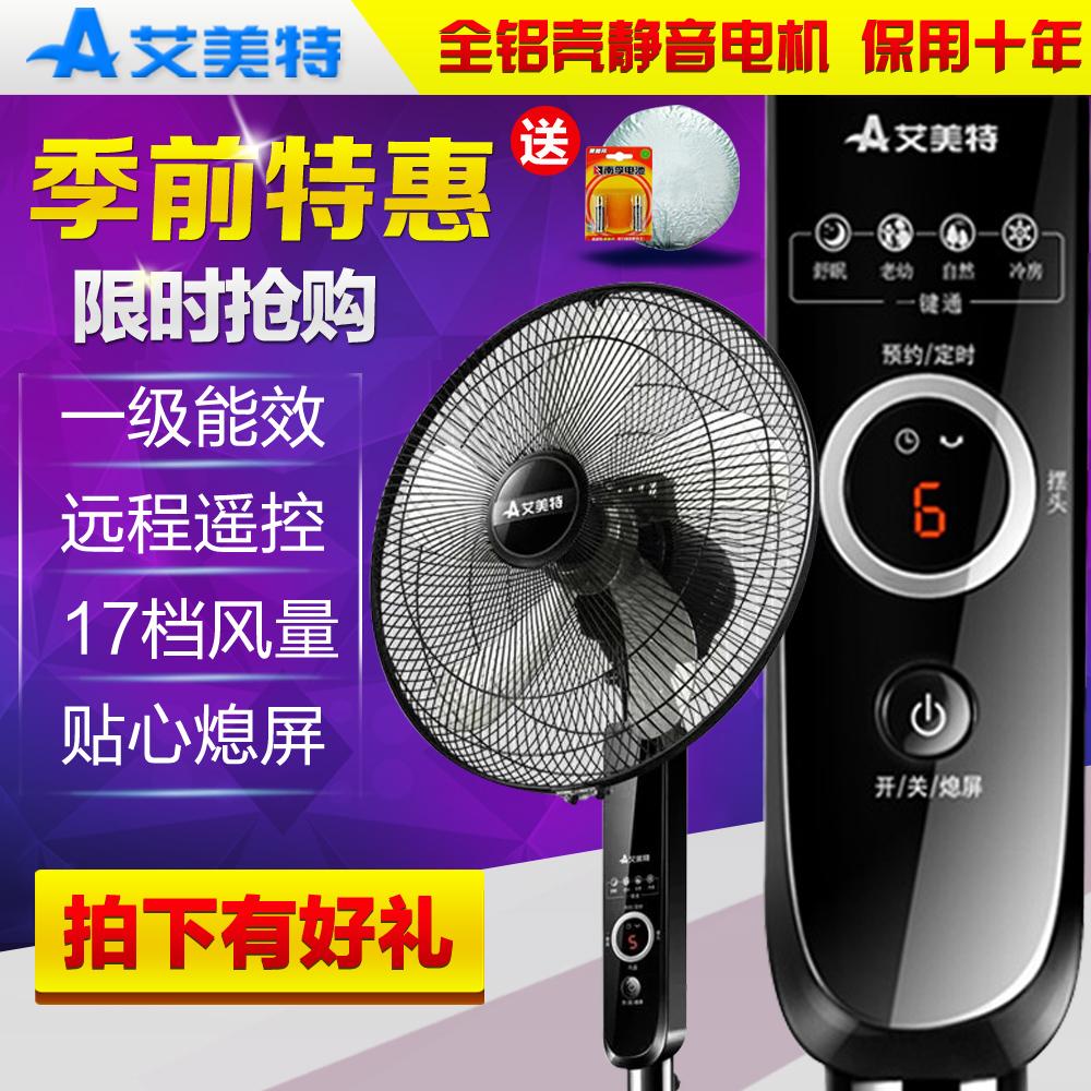 艾美特电风扇遥控落地扇黑魅FSW35R-14家用静音节能预约定时特价