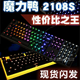 Magic duck DUCKY 2108S backlight conflict tea axis mechanical keyboard black shaft axis rainbow red light