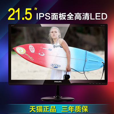 philips / Philips 21.5-inch IPS screen 227E6QSD eye slim LCD computer monitor 22