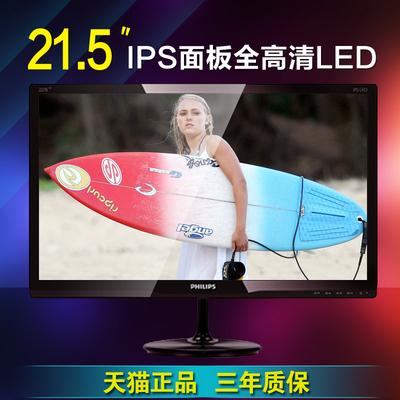 philips / Philips 21.5-inch IPS screen 227E6QSD eye slim LCD computer monitor 22