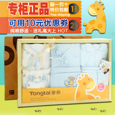 Tongtai Li Gift Box newborn baby clothes newborn baby in autumn and winter full moon suits Baby gift