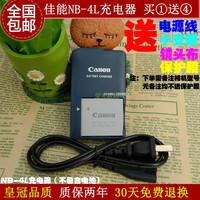 包邮佳能相机NB-4L充电器IXUS80 100IS 110IS 115 120 130 220HS