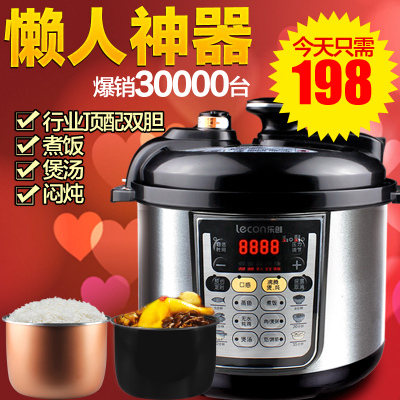 lecon / music creators KS80 intelligent electric pressure cooker pressure cooker pot 4L double gall genuine special offer free shipping to send the tool