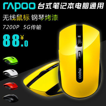 Pennefather 7200P wireless mouse notebook desktop PC TV universal power 5G wireless gaming mouse