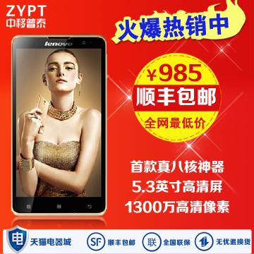 现货【黄金斗士S8+加持版+大礼】 Lenovo/联想 S898T+ 手机 智能