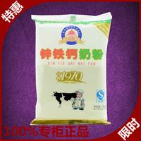 大庆奶粉 大庆锌铁钙375克全脂学生高钙成人牛奶粉酸奶4袋起包邮