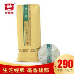 大益普洱茶生茶 滋味浓醇甲级沱茶生沱100g5沱1601组合装