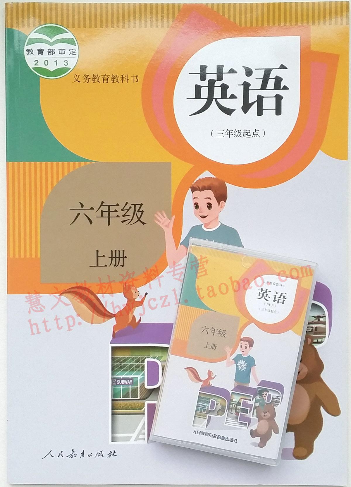 版小学pep英语六6年级上册英语课本加磁带学生书教材